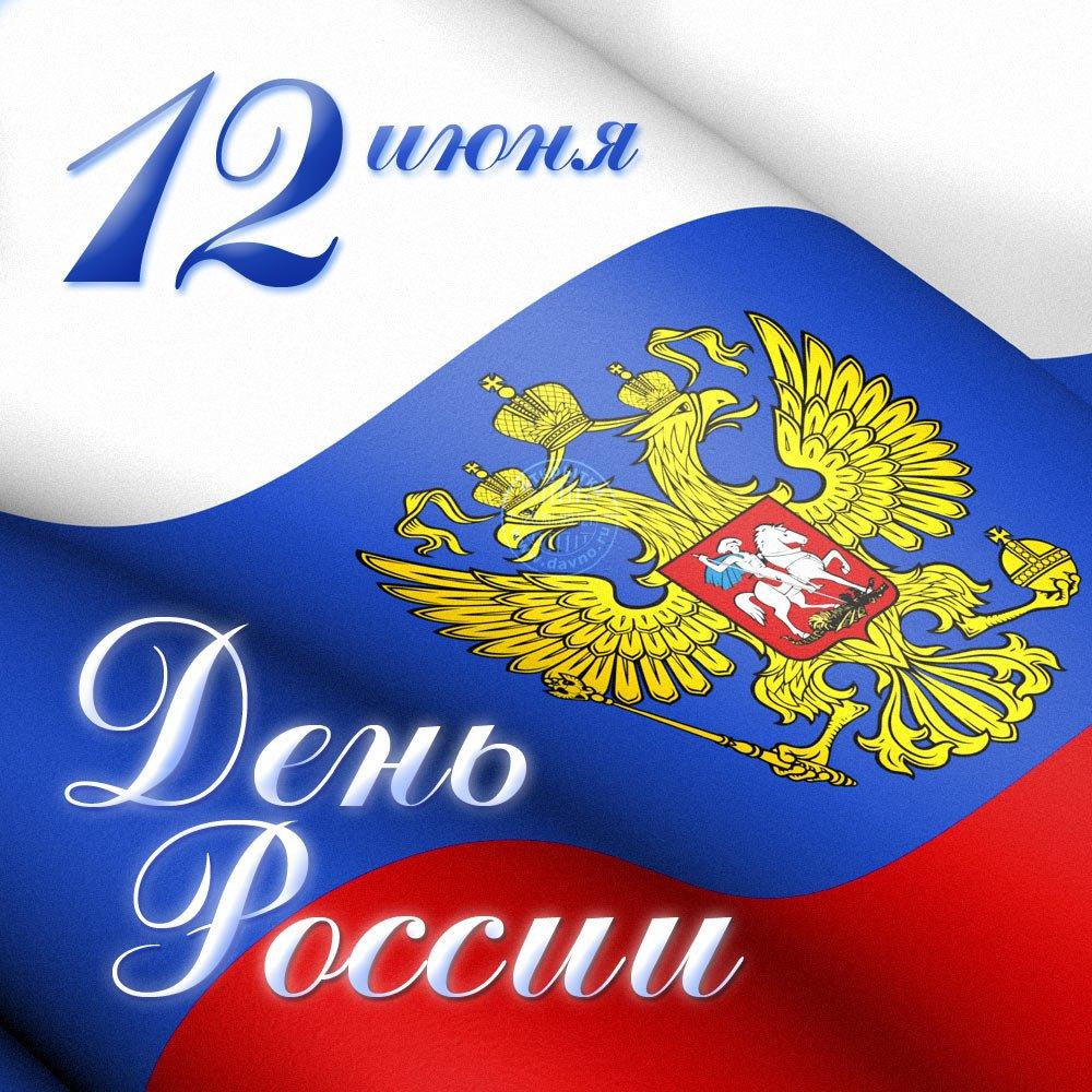день россии поздравления лучшие